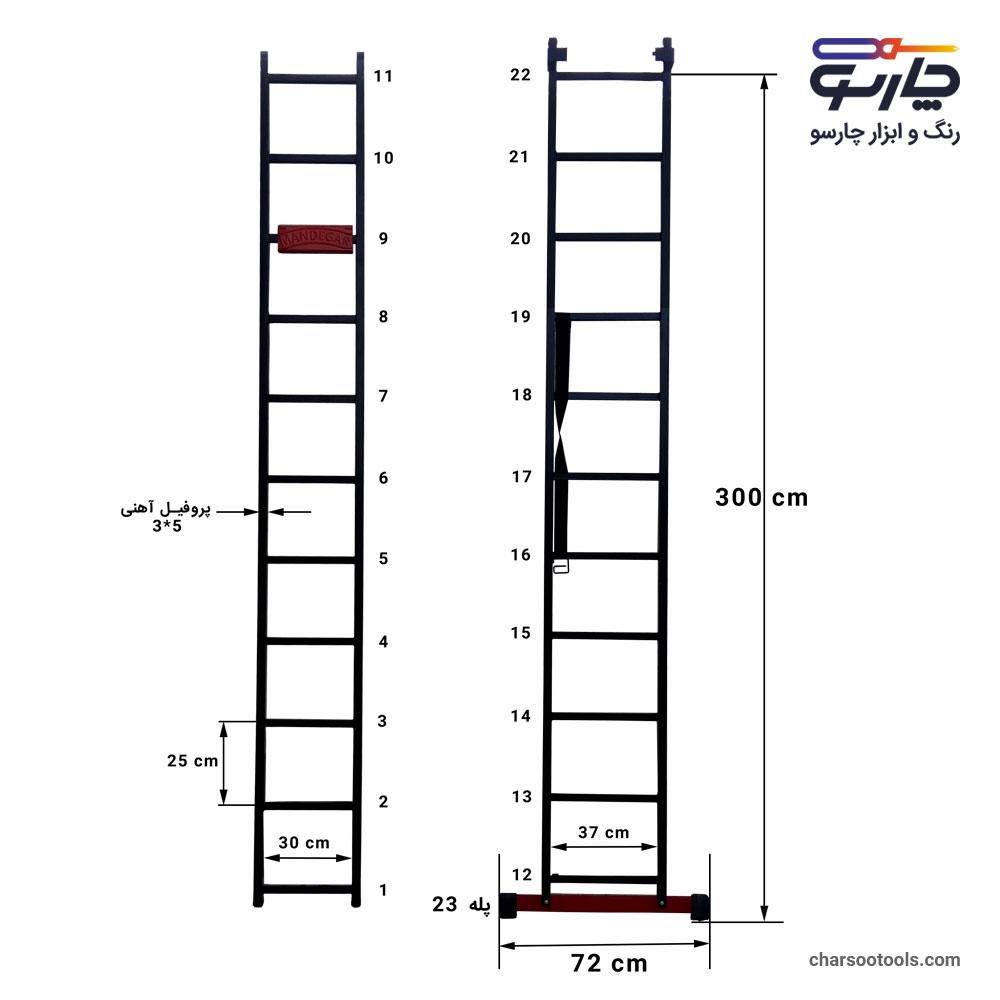 ابعاد-و-اندازه-نردبان-23-پله-ماندگار-محمودی