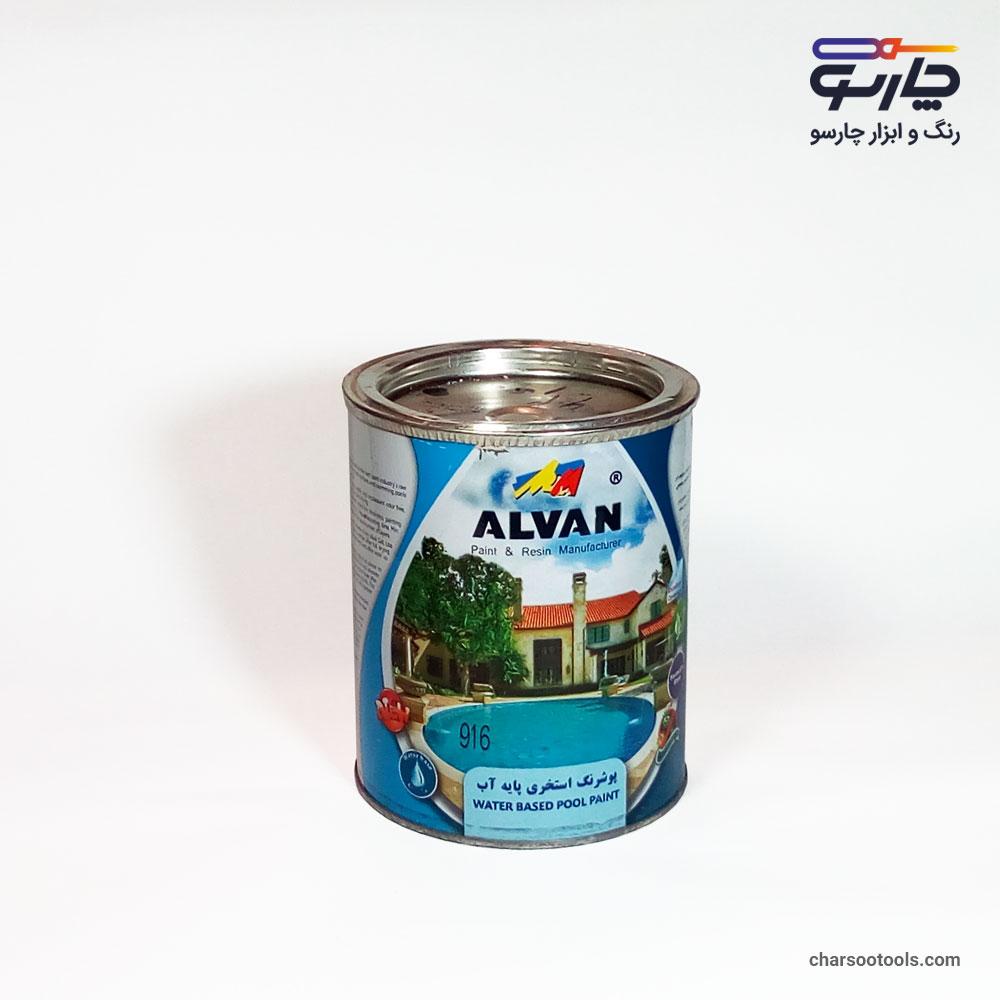 6رنگ-استخری-آبی-پایه-آب-اکرلیک-کد916-الوان-تهران