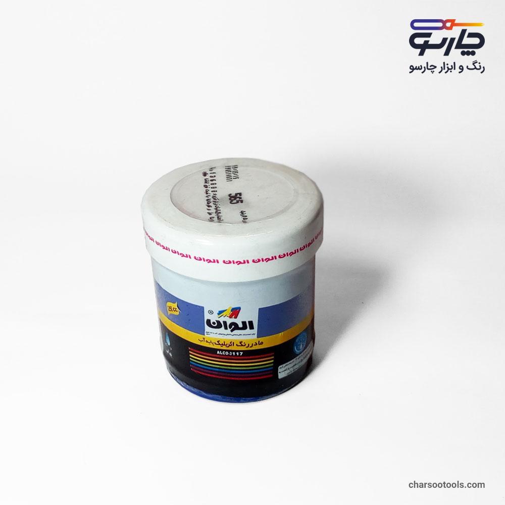 8رنگ-اکرلیک-آبی-کد-565-الوان-250-گرمی